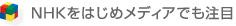 NHKをはじめメディアでも注目