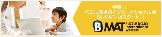 待望!パズル道場のインターナショナル版「B-MAT」がスタート!!