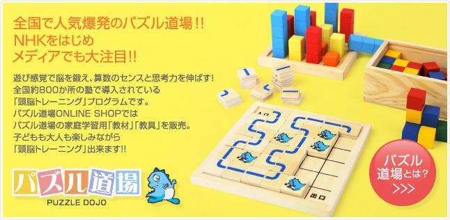 全国で人気爆発のパズル道場!!NHKをはじめメディアでも大注目!!
